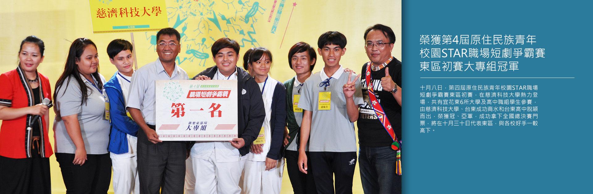 榮獲第4屆原住民族青年校園STAR職場短劇爭霸賽東區初賽大專組冠軍
