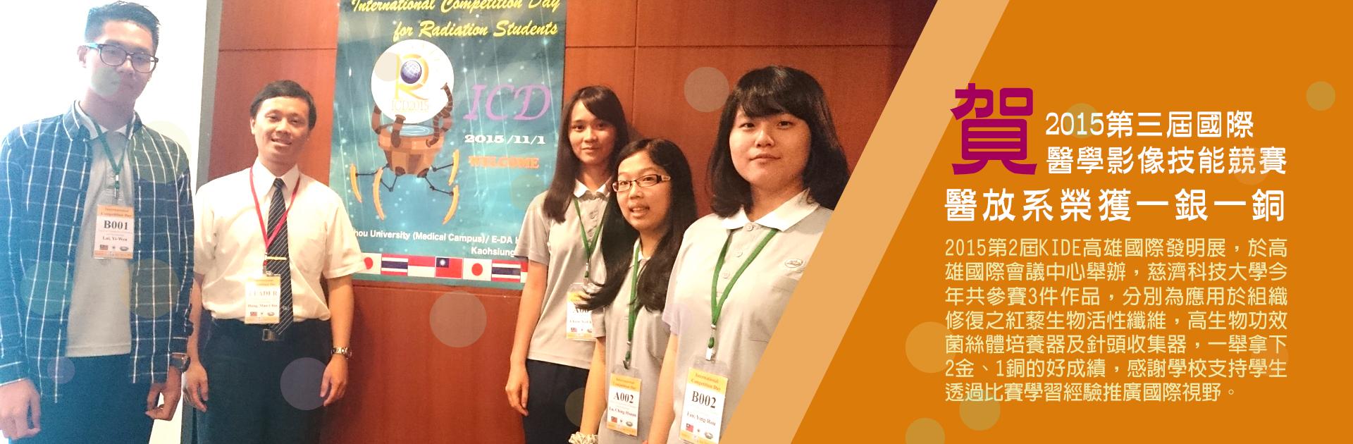 2015第三屆國際醫學影像技能競賽 醫放系榮獲一銀一銅