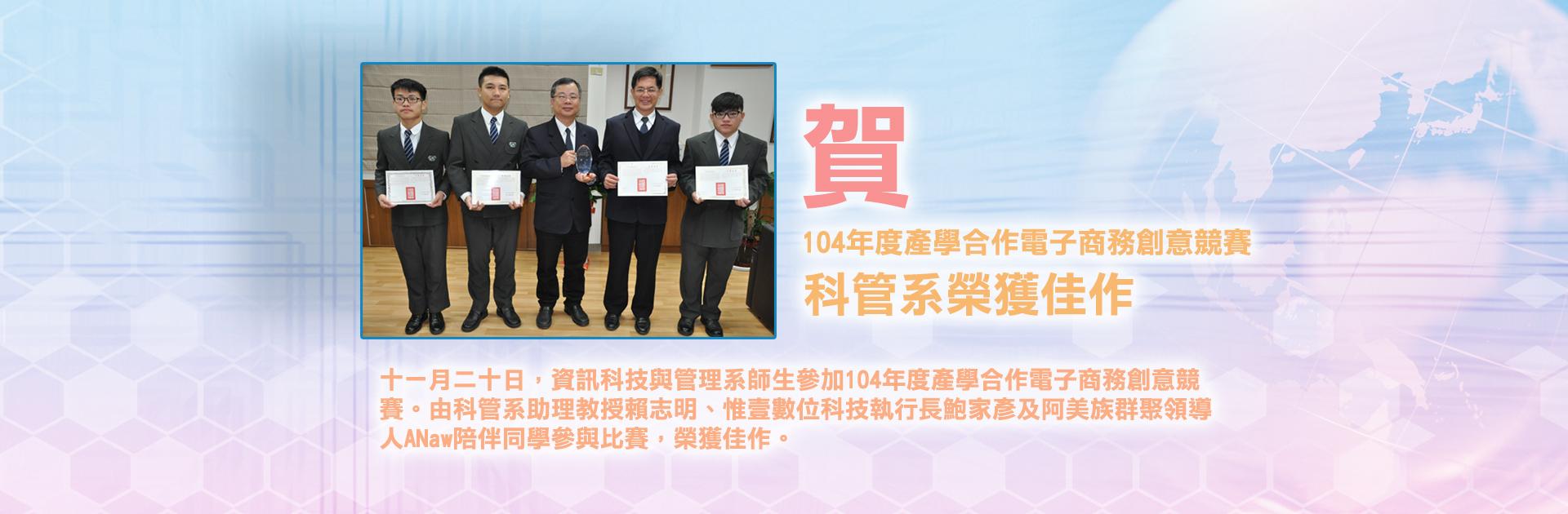 104年度產學合作電子商務創意競賽 科管系榮獲佳作