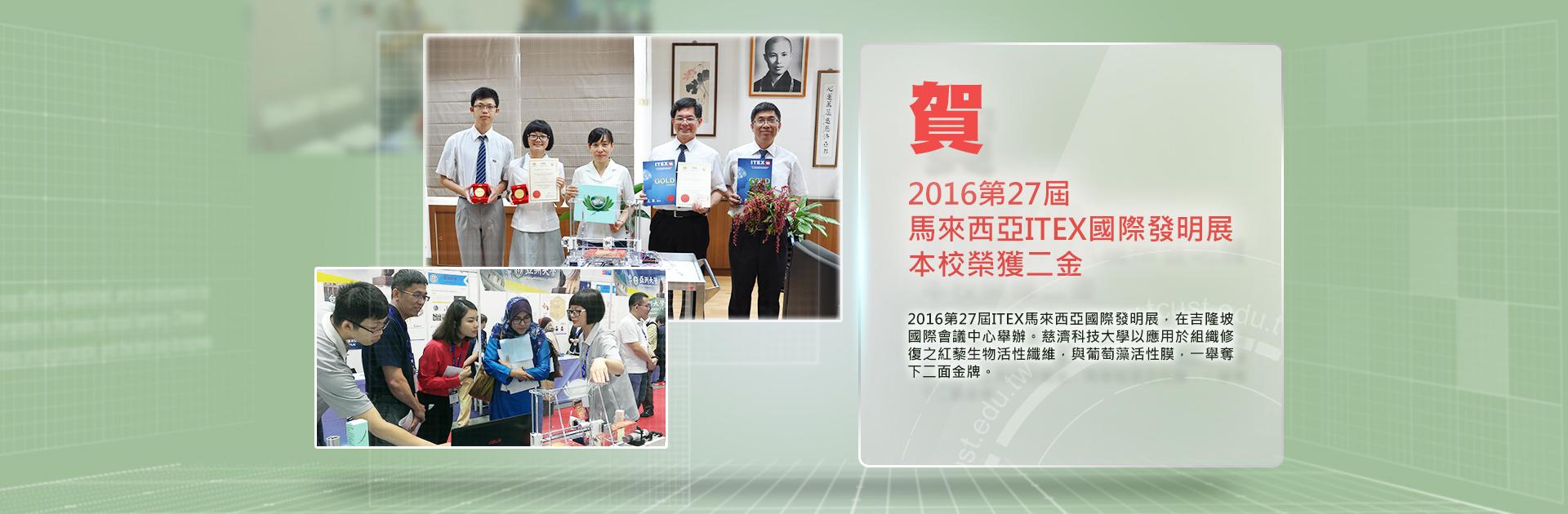 2016第27屆馬來西亞ITEX國際發明展榮獲二金