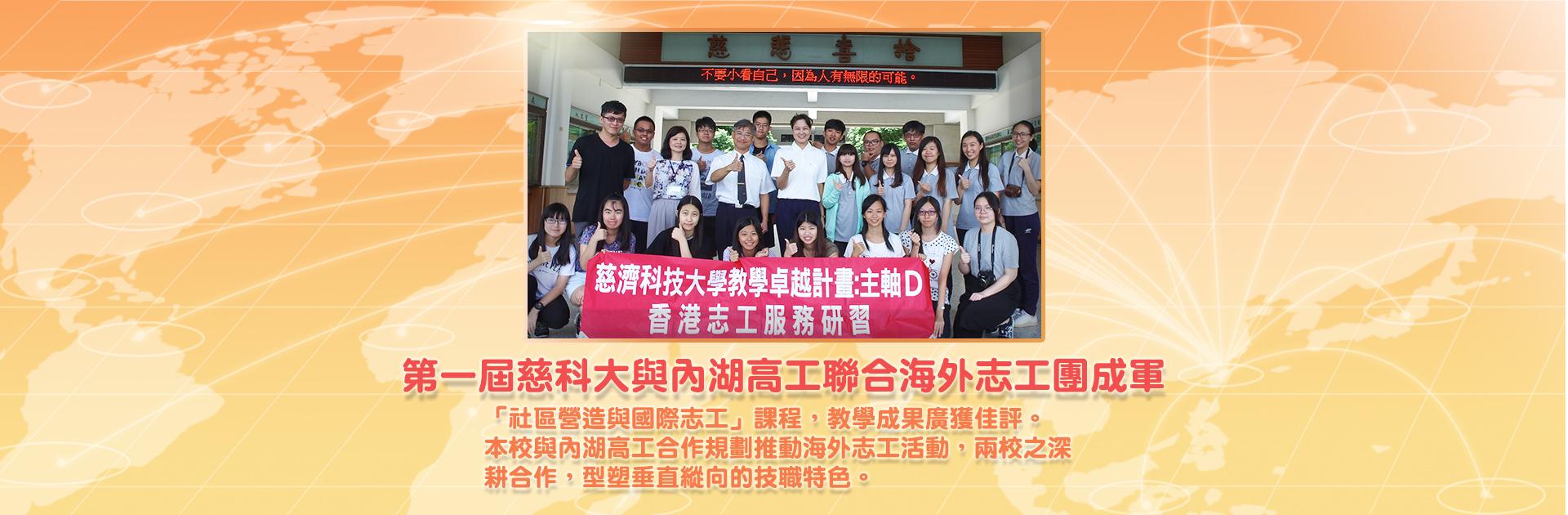 第一屆慈科大與內湖高工聯合海外志工團成軍