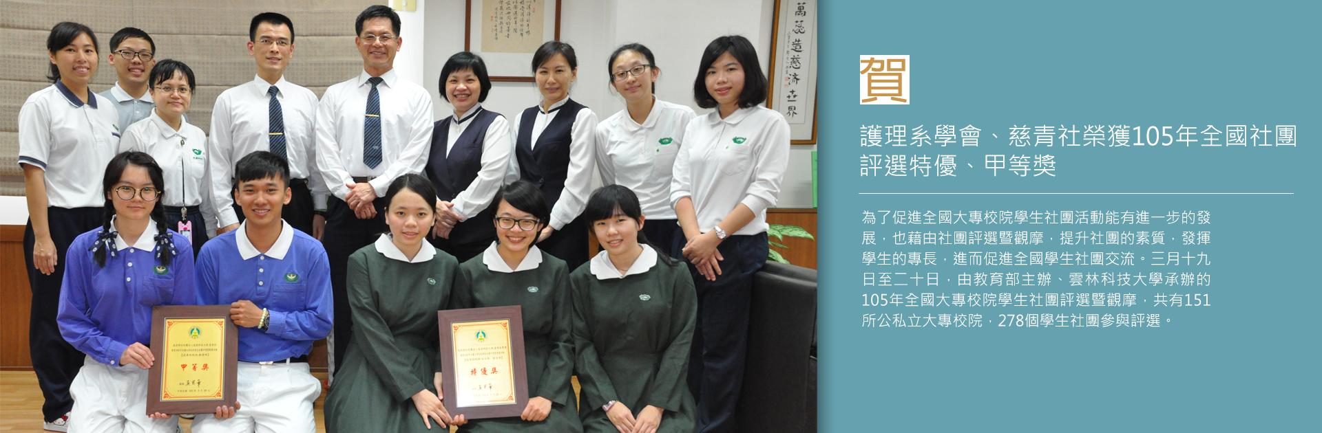 護理系學會、慈青社榮獲105年全國社團評選特優、甲等獎