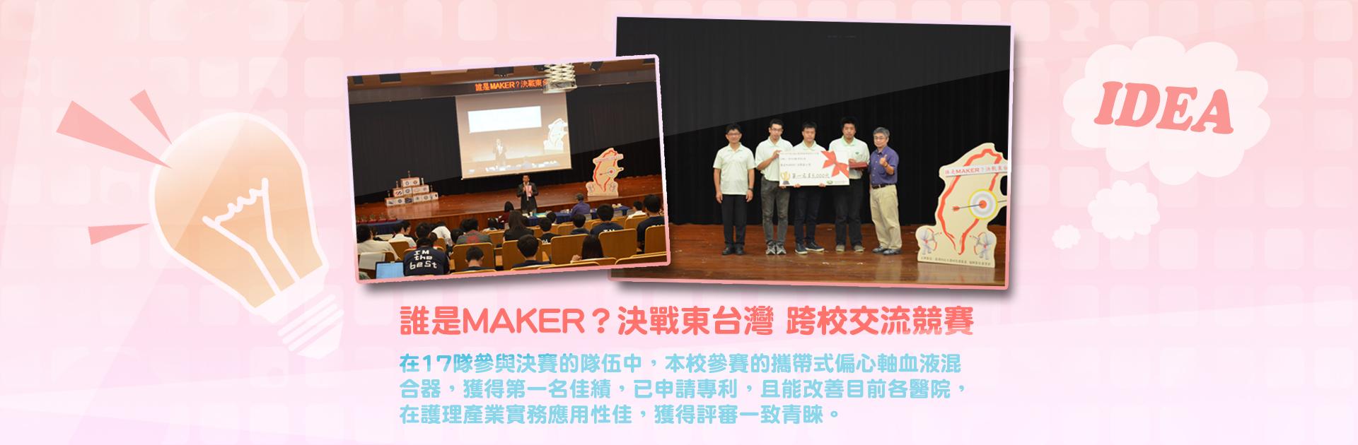 誰是MAKER?決戰東台灣 跨校交流競賽