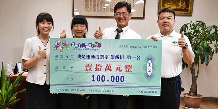 2017第31屆日本東京創新天才發明展 拿下兩金一特別獎肯定