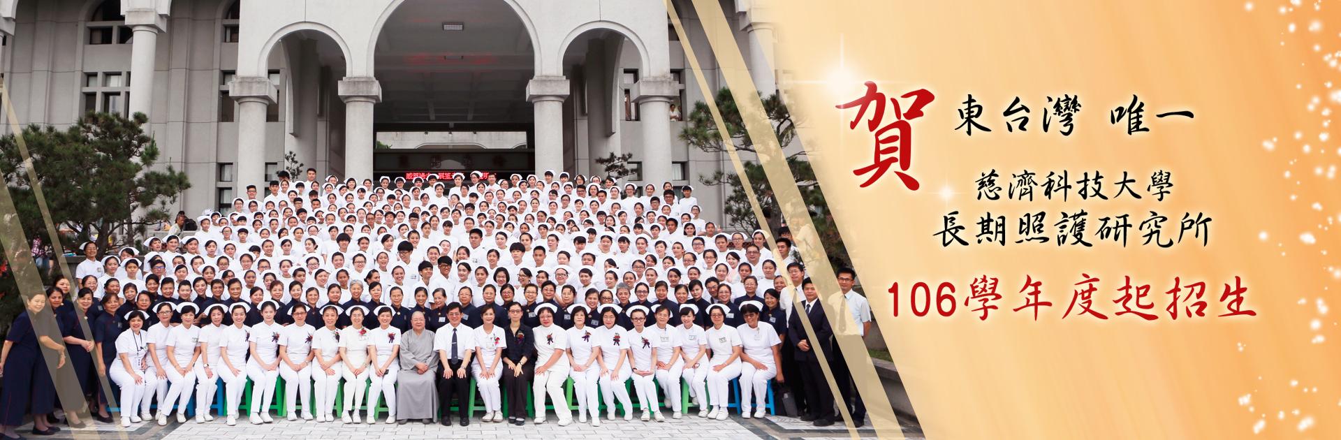 護理系長照所106學年度開始招生