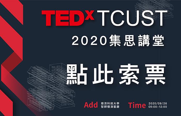 TEDxTCUST 2020集思講堂(另開新視窗)